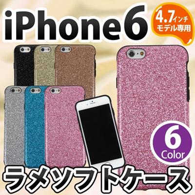 iPhone6s/6 ケースキラキラ ラメ ソフトケース グリッター 柔らかい TPU素材 ソフト おしゃれ お洒落 可愛い かわいい 保護 アイフォン6 case IP61S-023[ゆうメール配送][送料無料]の画像