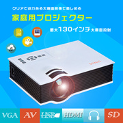 送料無料/クリアで迫力ある大画面映像で楽しめる家庭用プロジェクターが登場♪プロジェクター 欧州選手権 AV端子 ヘッドホン出力 USB/SDカードスロット HDMI端子 台形補正 軽量 使いやすい 便利