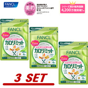 """Reviews 10,000 more than,% Satisfaction 95 Free Shipping / mail] FANCL FANCL Karo limit about 90 times / 3 bags of 360 grain sweet, greasy ones """"want to eat!"""" I eat at ... full Kimi good Kyi"""