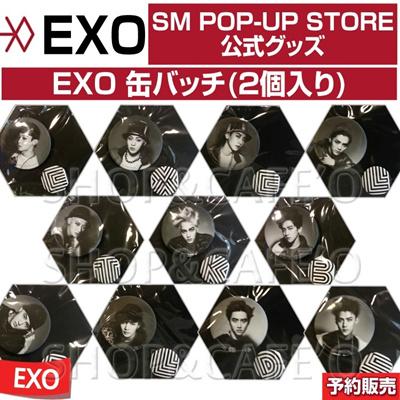 【1次予約】EXO 缶バッチ(2個入り)メンバー選択SM POP-UP STORE公式グッズ 中毒(overdose)エクソの画像