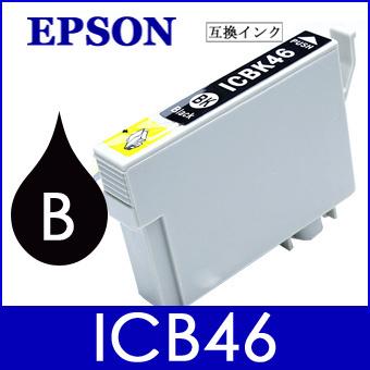 【送料無料】高品質で大人気!純正同等クラス EPSON インクカートリッジ (黒/ブラック) ICBK46 互換インク【互換インクカートリッジ 汎用品 エプソン プリンター用インクタンク カラリオ/ビジネスインクジェット】の画像
