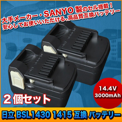 【レビュー記載で送料無料!】 日立 BSL1430 1415 互換 バッテリー 14.4V  3000mAh SANYO サンヨー セル 電動工具 パワーツール 工具 電池  電池パック HITACHI 2個セットの画像