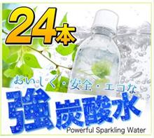 ★24本★エコボトル人気!!限定特価!新発売・強炭酸水★ノンラベルのECOボトル仕様 九州産 500ml×24本*ラベルを剥がす手間のいらないエコボトルを採用しています。