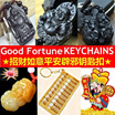 GOOD FORTUNE Keychains/Necklaces/Car Ornaments - To Bring and Attract GOOD LUCK/WEALTH/Health/CAREER/Joyful Blessings ★God of Wealth/Laughing Buddha/Money Toads/Pi Xiu★(招财如意平安辟邪钥匙扣/吊坠/车挂件)