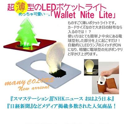 【メール便】薄さ約3mmの便利なカードサイズでモダンなデザインの電球型ポケットLEDライトWallet nite lite(ウォレット ナイトライト)※カラーは選択不可【LEDカードライト、照明】の画像