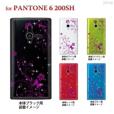 【PANTONE6 ケース】【200SH】【Soft Bank】【カバー】【スマホケース】【クリアケース】【フラワー】【花と蝶】 22-200sh-ca0067の画像