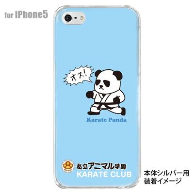 【iPhone5S】【iPhone5】【Clear Arts】【iPhone5ケース】【カバー】【スマホケース】【クリアケース】【キャラクター】【私立アニマル学園】 10-ip5-agca-01の画像