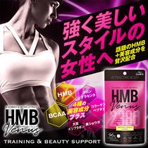 ただ鍛えるだけじゃない!美しいスタイルづくりに必要な栄養を配合【HMB Venus】or 【HMB 2380】HMB サプリメント HMBCa 2380mg配合!
