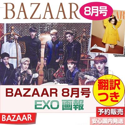 【即日発送/送料無料】BAZAAR(バザー)8月号(2014)画報:EXOの画像