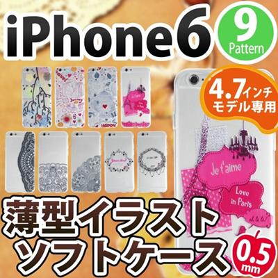 iPhone6s/6 ケース超薄型 0.5mm イラスト カラフル おしゃれ 可愛い かわいい ポリカーボネート TPU ソフト 保護 アイフォン6 アイフォン IP61S-011[ゆうメール配送][送料無料]の画像