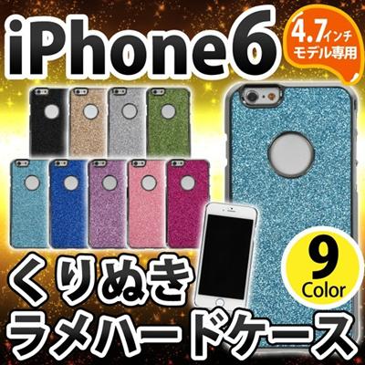 iPhone6s/6 ケースキラキラ グリッター ラメ ハードケース PC素材 耐衝撃 おしゃれ お洒落 可愛い かわいい 保護 アイフォン6 case IP61P-027[ゆうメール配送][送料無料]の画像