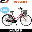 完成品 自転車 26インチ シティサイクル おしゃれ ママチャリ voldy.collection VO-VM-260