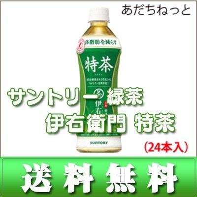 サントリー 緑茶 伊右衛門 特茶500mlペット×24本入[特定保健用食品 特保] 【送料無料】北海道・沖縄・一部を除く ※新、消費税率8%を含む価格です。の画像