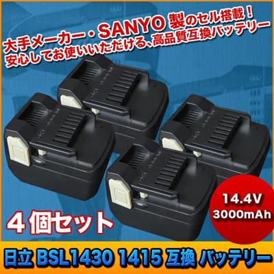 【レビュー記載で送料無料!】 日立 BSL1430 1415 互換 バッテリー 14.4V  3000mAh SANYO サンヨー セル 電動工具 パワーツール 工具 電池  電池パック HITACHI 4個セットの画像