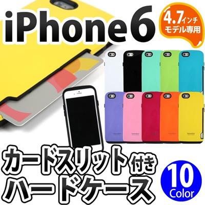 iPhone6s/6 ケースカードスリット付き ハードケース ポリカーボネート ポリウレタン おしゃれ お洒落 可愛い かわいい 保護 アイフォン6 case IP61S-032[ゆうメール配送][送料無料]の画像