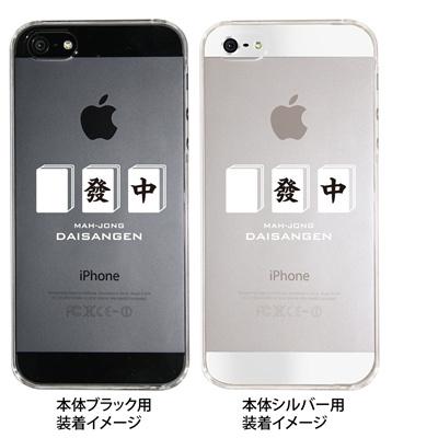 【iPhone5S】【iPhone5】【Clear Arts】【iPhone5ケース】【カバー】【スマホケース】【クリアケース】【クリアーアーツ】【麻雀】【大三元】 10-ip5-ca0068の画像
