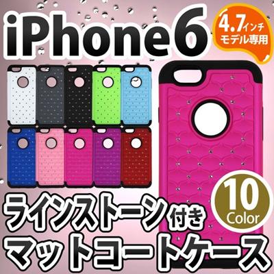 iPhone6s/6 ケースラインストーン マットコートケース キレイ きれい PC素材 耐衝撃 おしゃれ お洒落 可愛い かわいい 保護 アイフォン6 case IP61P-024[ゆうメール配送][送料無料]の画像