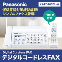 ★2000円クーポン適用で10999円(~11/19)★迷惑電話防止対策機能搭載 デジタルコードレスファックス KX-PD205DL-W【ラッピング不可】