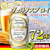 【Qoo10カートクーポンでさらにお得】本物のビールで作ったノンアル♪【送料無料】ノンアルコールビール ヴェリタスブロイ 330ml×24 3ケース