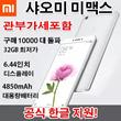 샤오미 맥스32기가 최저가 / 공식 한글 지원 / 관부가세포함 / 1400만 대 판매 돌파 /  무료배송