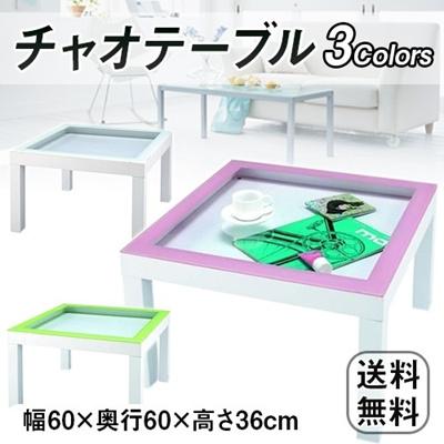 【送料無料】チャオテーブル【NET-156】☆ガラス天板の中にディスプレイできる!ショーケースのようなかわいいミニテーブル♪☆カラー:グリーン、ピンク、ホワイトの画像