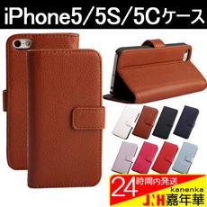 iphone5 iphone5s iphone5c iphoneSEレザーケース 手帳型 スマホケース スタンドケース