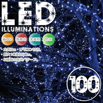 LED100灯イルミネーション 連結可能 全6色 青、黄、赤、白、ミックス、緑の画像