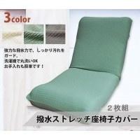 撥水ストレッチ座椅子カバー2枚組20559ZIC-2ソフトグリーン