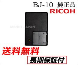 RICOH リコー BJ-10 純正 充電器 バッテリーチャージャ【送料無料】【保証1年間】 (BJ10) DB-100 バッテリー 対応 レビューを書いてお得をゲット!! 10P30May15