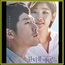 韓国ドラマ「ビューティフル・マインド」チャン・ヒョク、パク・ソダム、ホ・ジュノ、オ・ジョンセ、リュ・スンス、ユ・ジェミョン