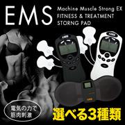 【メール便送料無料】3種類から選べる EMS 腹筋 ジェル パッド ダイエット エクササイズ マシン マッスルストロングEX フィットネス&トリートメントハイパー ストロングパッド MEF-2 MEF-3 MEF-4 お腹/二の腕/太もも/ふくらはぎ!強さとモードが選べる!