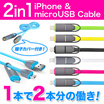 【まとめ買いがお得!3個まで送料120円】【iPhoneもAndroidもこれ一本で使用できます!】2in1ケーブル【LightningUSBケーブルは、iOS 8.4 または iPhone6 動作確認済】iPhone6/6plus/5S/5C/5/ipad/Android etc. Lightning&Micro USB ケーブル 携帯ケーブル (フラットタイプ、端子カバー付き)
