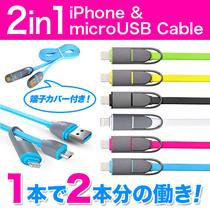 【まとめ買いがお得!3個まで送料130円】【iPhoneもAndroidもこれ一本で使用できます!】2in1ケーブル【LightningUSBケーブルは、iOS 8.4 または iPhone6 動作確認済】iPhone6/6plus/5S/5C/5/ipad/Android etc. Lightning&Micro USB ケーブル 携帯ケーブル (フラットタ
