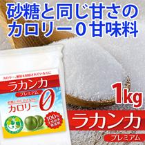 「ラカンカ プレミアム」砂糖と同じ甘さでカロリー0!100%天然由来甘味料!