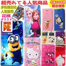 漫画好きにオススメ♪ iPhone Galaxy NEW iphone6/6S ケース iphone6 Plus/6S Plus ケース iphone5S 手帳型ケース iphone6 plusケース Galaxy Note4/Note5/S4/S5/S6/S6 Edge 手帳型レザーケース Disney Kitty Minions Frozen Sanrio Baymax Winnie ケース