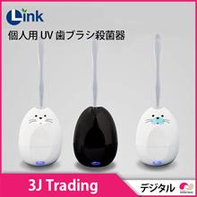 【3J Trading】Link 個人用 UV 歯ブラシ殺菌器 Bobo  ◆  どんな歯ブラシでも使用できる USB 充電方式【日用品】【子供用品】