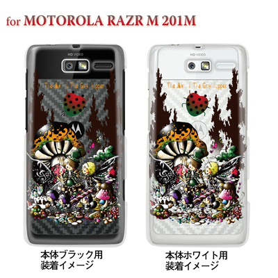 【Little World】【MOTOROLA RAZR M 201M】【201M】【Soft Bank】【カバー】【スマホケース】【クリアケース】【アート】【イソップ物語】 25-201m-am0023の画像
