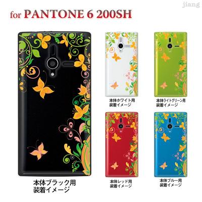 【PANTONE6 ケース】【200SH】【Soft Bank】【カバー】【スマホケース】【クリアケース】【フラワー】【花と蝶】 22-200sh-ca0082の画像