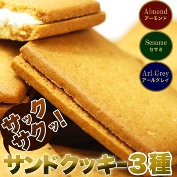 【送料無料】サックサク☆サンドクッキーどっさり48個 ♪【HLS_DU】【140506coupon300】【RCP】【いいね】の画像