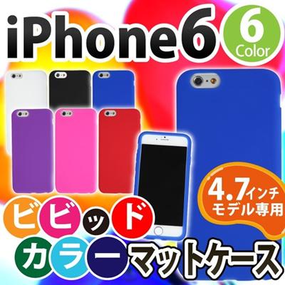 iPhone6s/6 ケースビビッド カラー マット カラフル おしゃれ 可愛い かわいい ポリカーボネート シリコン ソフト 保護 アイフォン6 アイフォン IP61S-009[ゆうメール配送][送料無料]の画像