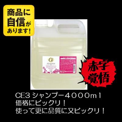 フォード:CE3シャンプー4000ml(業務用)