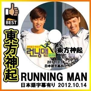 ◆K-POP DVD◆ 東方神起 TVXQ 日曜日が大好き Running Man [2012.10.14] バラエティー番組DVD / チャンミン ユンホ MAX U-KNOWの画像