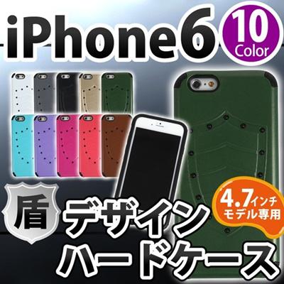 iPhone6s/6 ケース盾 シールド デザイン カラフル おしゃれ かっこいい PC素材 ハード 保護 アイフォン6 アイフォン IP61P-018[ゆうメール配送][送料無料]の画像