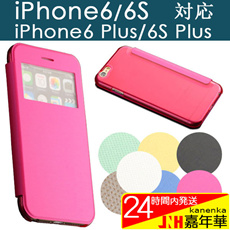 iPhone6S/6S Plus iPhone6/6 Plus用ケース ウィンドウ 窓付き 手帳型 スマホケース