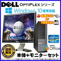 【中古、状態良好品】 《クーポン使えます!!》中古パソコン パソコン デスクトップパソコン 液晶セットデスクトップ DELL 中古パソコン 高速CPU Corei5~ SSD120GB  Windows10HomePremiumMAR 64bit  Optiplex メモリ4GB KingosftOffice付