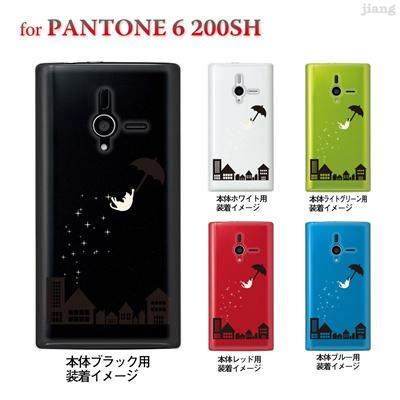【PANTONE6 ケース】【200SH】【Soft Bank】【カバー】【スマホケース】【クリアケース】【クリアーアーツ】【アンブレラねこ】 22-200sh-ca0098の画像