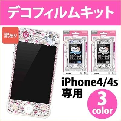iPhone4 iPhone4s 保護フィルム ブラック / ブルー / ピンク 日立 マクセル デコ フィルム キット スウィート柄 液晶保護フィルム maxell | EJ-IP4S_H [ゆうメール配送][訳あり]の画像