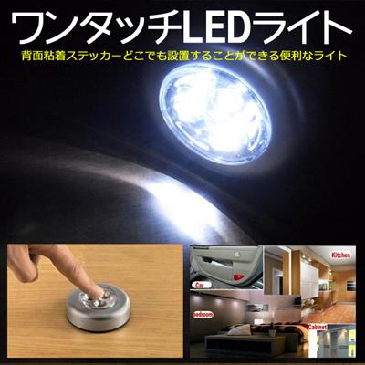 【送料無料】≪お得な3個セット≫押すと「パッ」とつく簡単プッシュ式!持ち運びも可能な乾電池仕様LEDタッチライト Stick touch lamp アウトドアや災害、地震、停電にも最適の画像