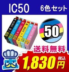 PM-A840 対応 プリンター インク EPSON エプソン IC50 互換インクの画像