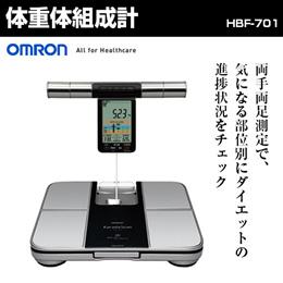 オムロン HBF-701 ダイエット判定機能/体重体組成計【送料無料】